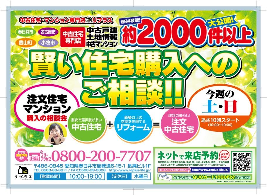*♪中古住宅・マンション探しフェア♫(1月/2回目)*