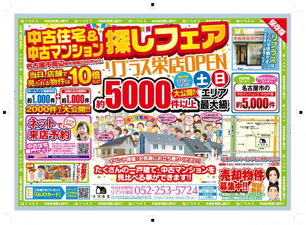 *♪中古住宅・マンション探しフェア♫(4月/3回目)*