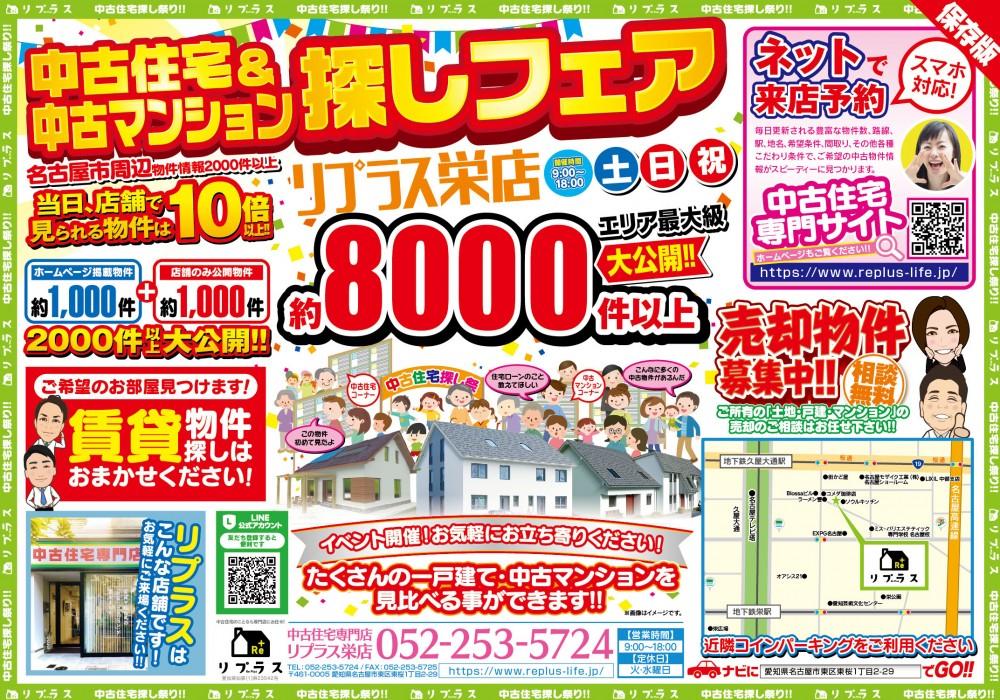 *♪中古住宅・マンション探しフェア♫(7月/2回目)*