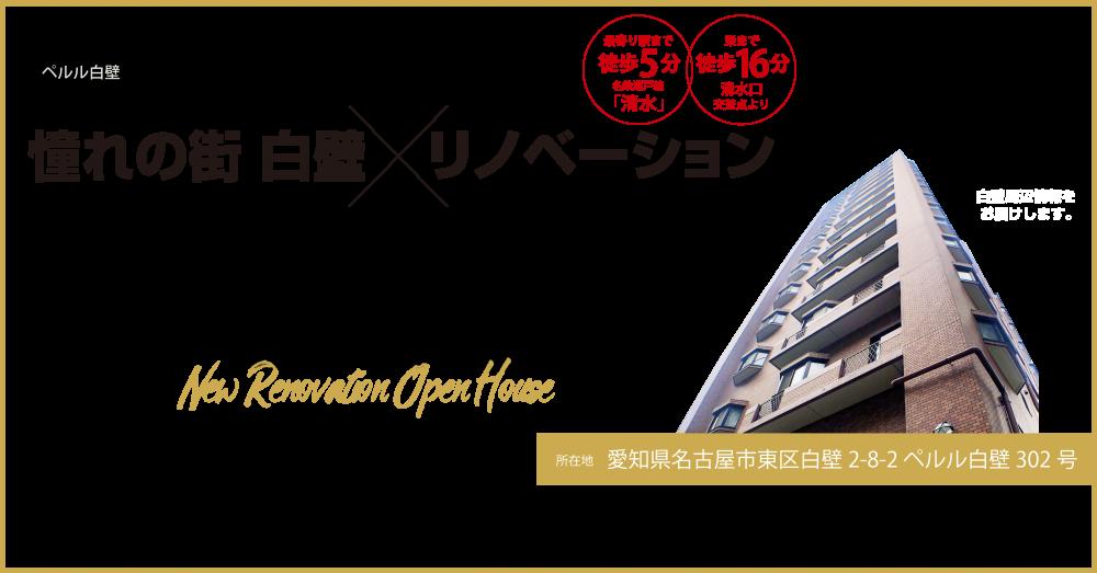 現地見学会(東区白壁・マンション)開催イベント(6月13・14日)
