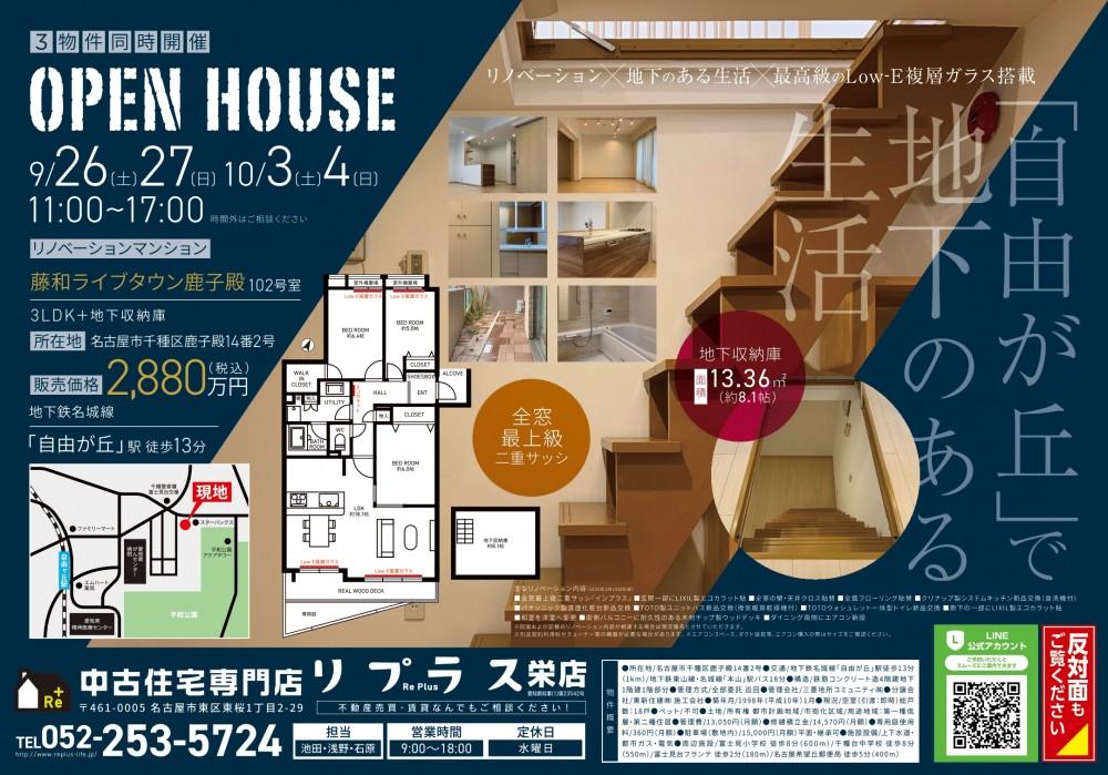 現地見学会(千種区・マンション)3邸同時開催イベント(9月26・27日)