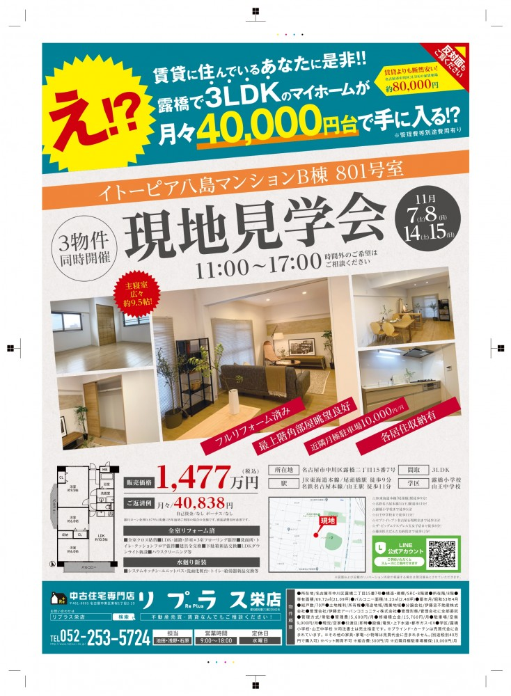 現地見学会(金山駅周辺・マンション)3邸同時開催イベント(11月14・15日)