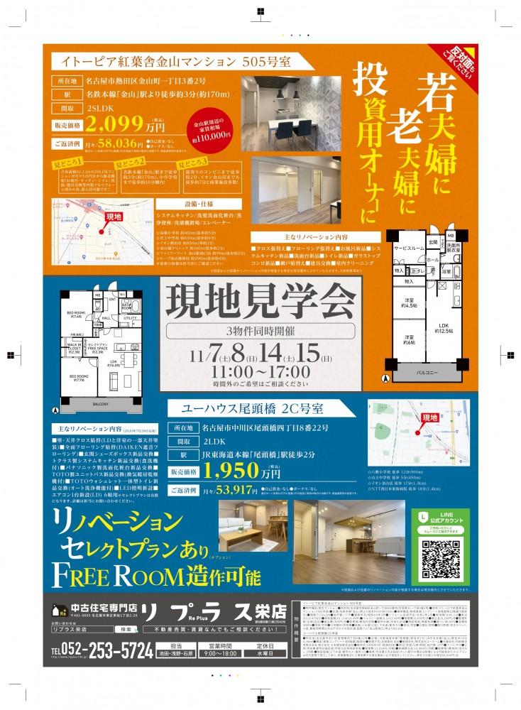 現地見学会(金山駅周辺・マンション)3邸同時開催イベント(11月7・8日)