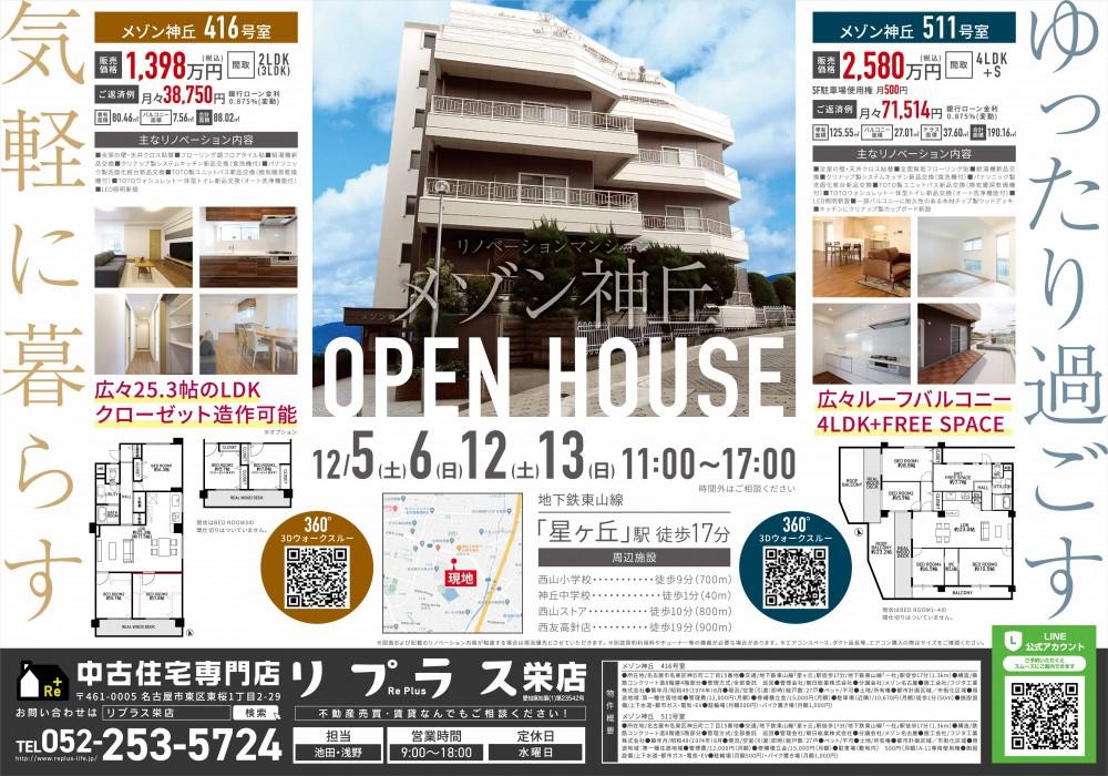 現地見学会(名東区神丘・マンション)2邸同時開催イベント(12月5・6日)