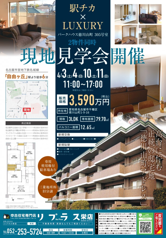 現地見学会(千種区・マンション)2邸同時開催イベント(4月3・4日=第1週)