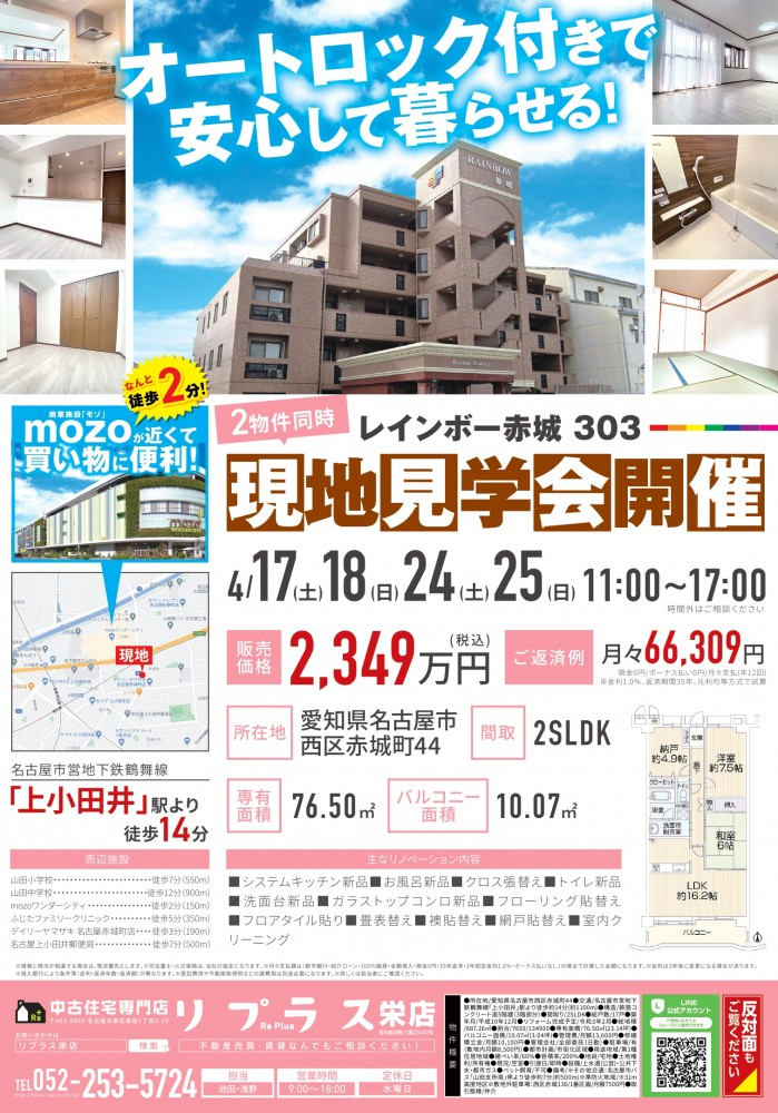 第9弾!現地見学会(西区・マンション)4月24日・25日開催