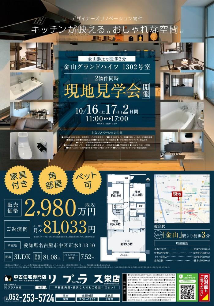 第15弾! 2件同時開催現地見学会(中区・マンション)10月16日・17日開催